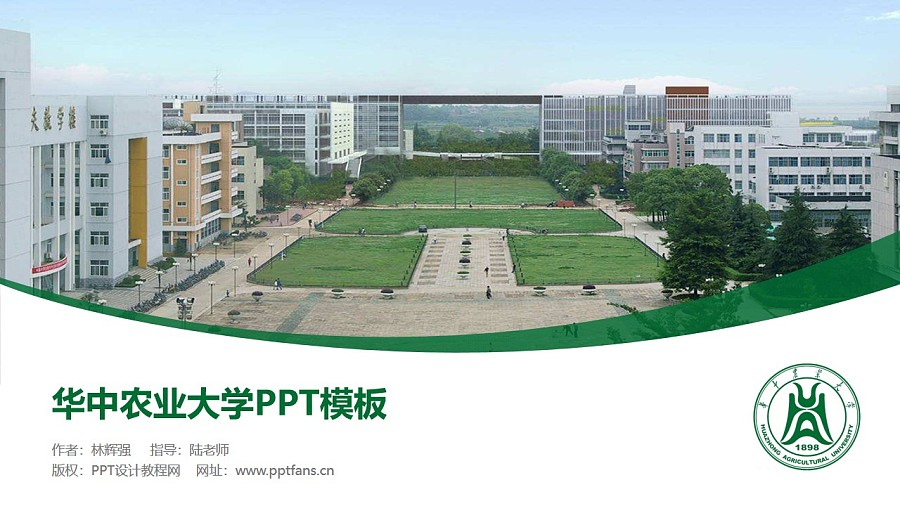华中农业大学PPT模板下载_幻灯片预览图1