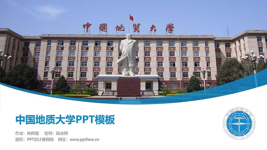 中国地质大学PPT模板下载_幻灯片预览图1