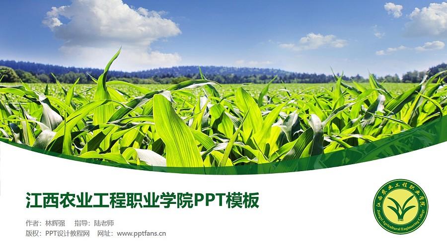 江西农业工程职业学院PPT模板下载_幻灯片预览图1