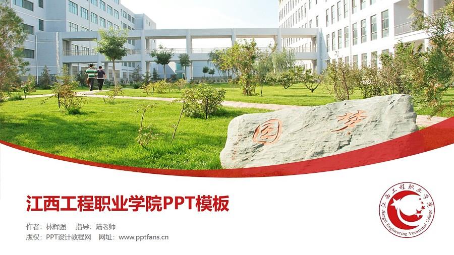 江西工程职业学院PPT模板下载_幻灯片预览图1