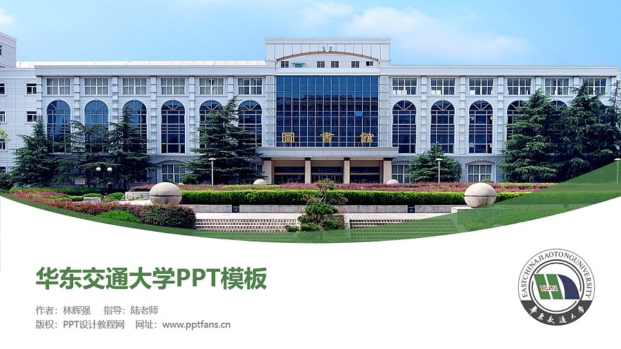 华东交通大学PPT模板下载_幻灯片预览图1