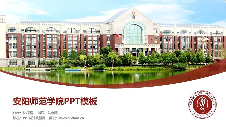 安阳师范学院PPT模板下载_幻灯片预览图1