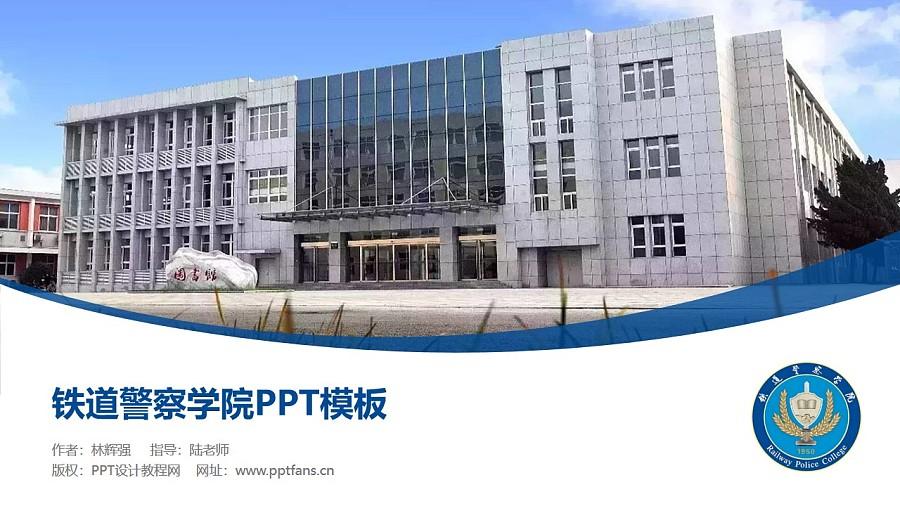铁道警察学院PPT模板下载_幻灯片预览图1
