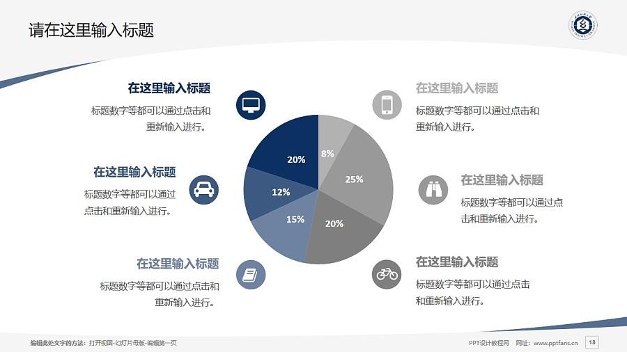 武汉纺织大学PPT模板下载_幻灯片预览图13