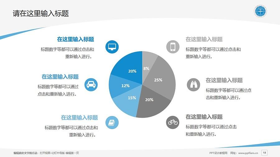 中国地质大学PPT模板下载_幻灯片预览图13