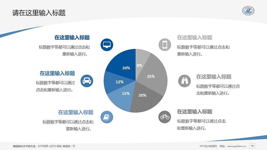 华中科技大学PPT模板下载_幻灯片预览图13