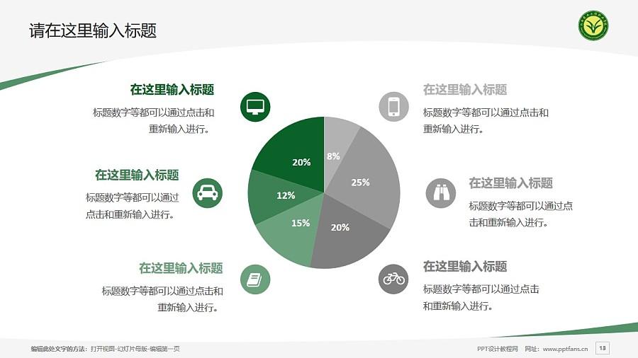 江西农业工程职业学院PPT模板下载_幻灯片预览图13