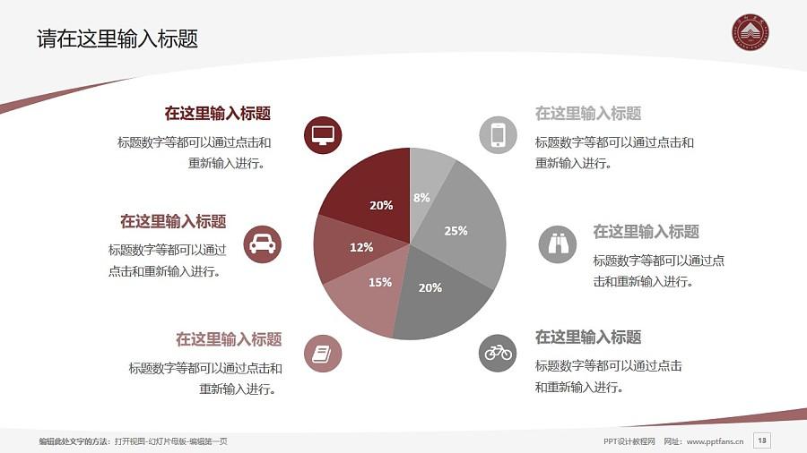 萍乡学院PPT模板下载_幻灯片预览图13