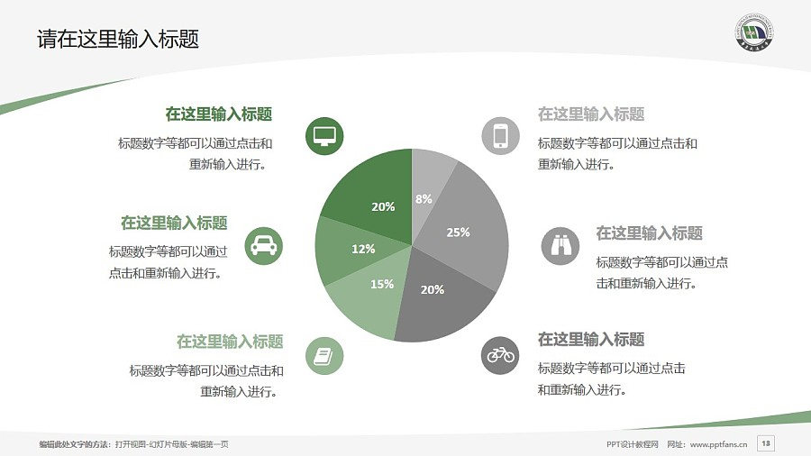 华东交通大学PPT模板下载_幻灯片预览图13