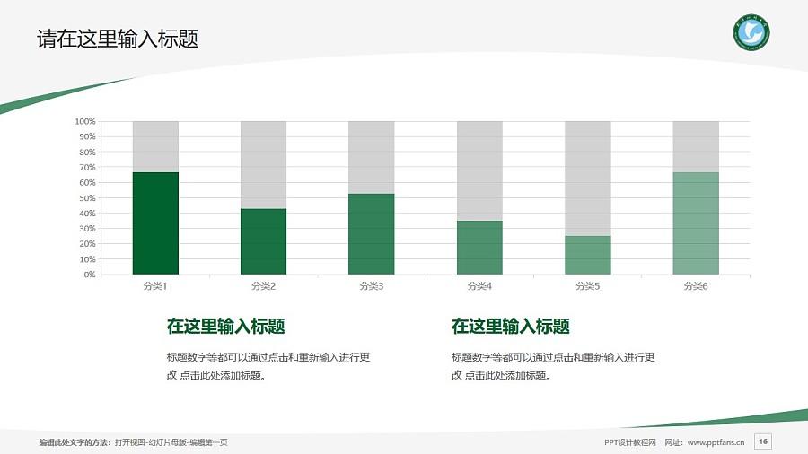 武汉科技大学PPT模板下载_幻灯片预览图16