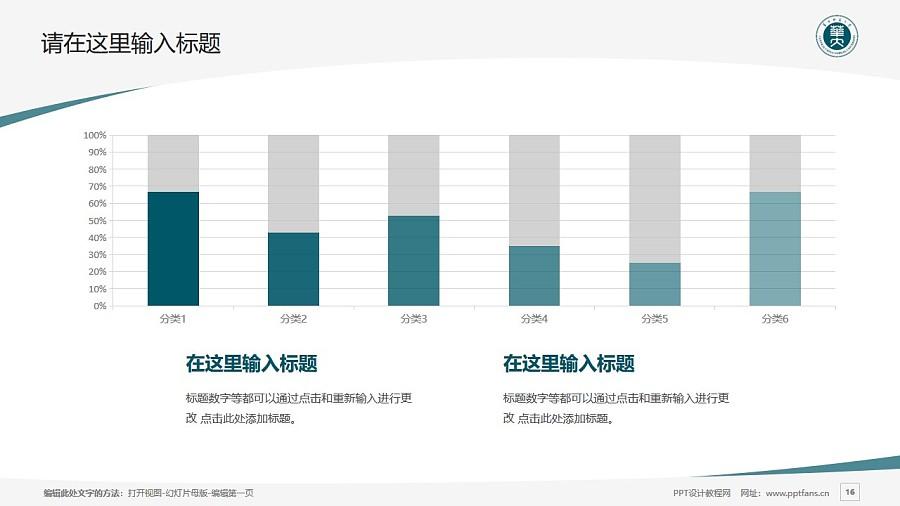 华中师范大学PPT模板下载_幻灯片预览图16