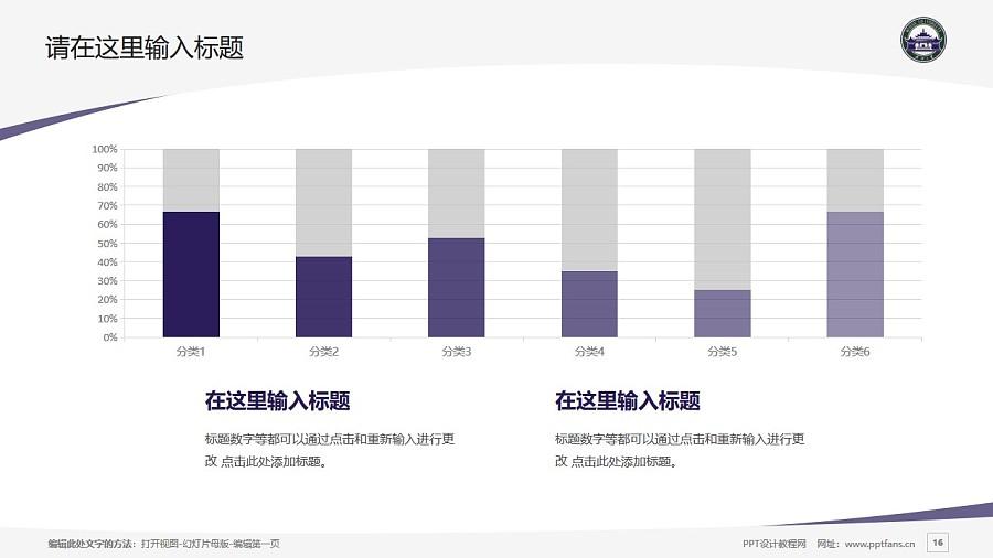 武汉大学PPT模板下载_幻灯片预览图16
