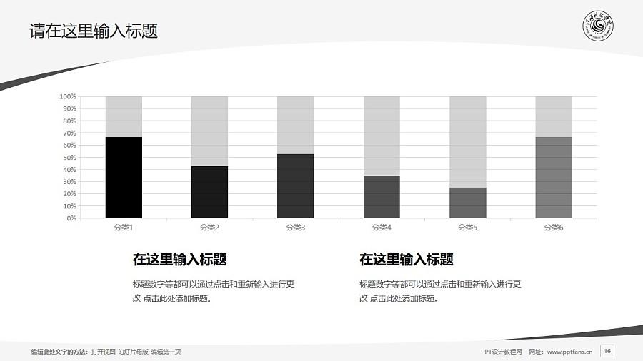 江西科技学院PPT模板下载_幻灯片预览图16