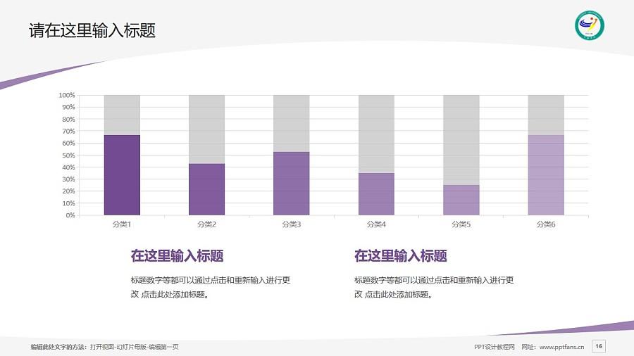 宜春学院PPT模板下载_幻灯片预览图16