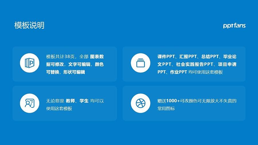 武汉轻工大学PPT模板下载_幻灯片预览图2