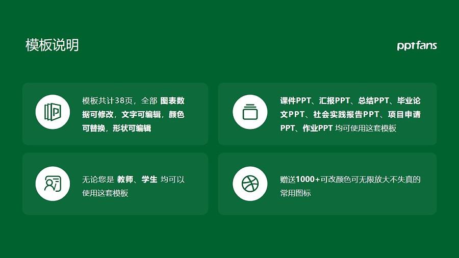 武汉科技大学PPT模板下载_幻灯片预览图2