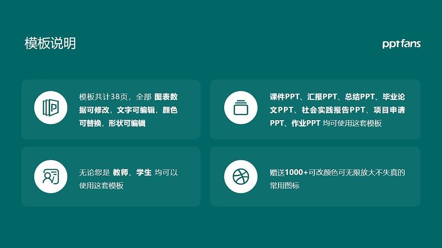 中南财经政法大学PPT模板下载_幻灯片预览图2