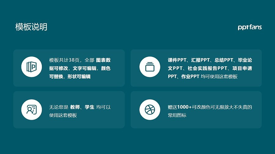 华中师范大学PPT模板下载_幻灯片预览图2