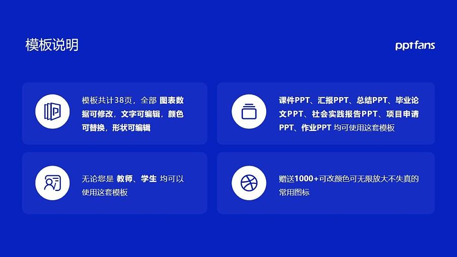 景德镇学院PPT模板下载_幻灯片预览图2