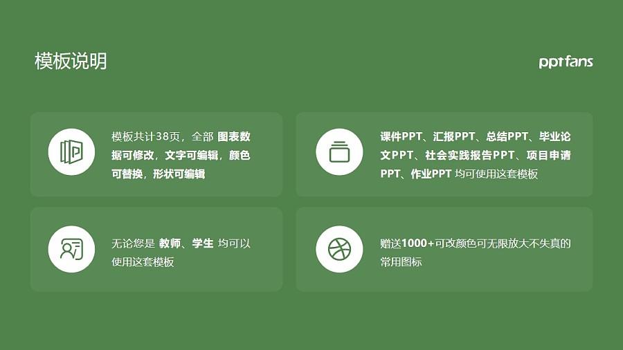 华东交通大学PPT模板下载_幻灯片预览图2