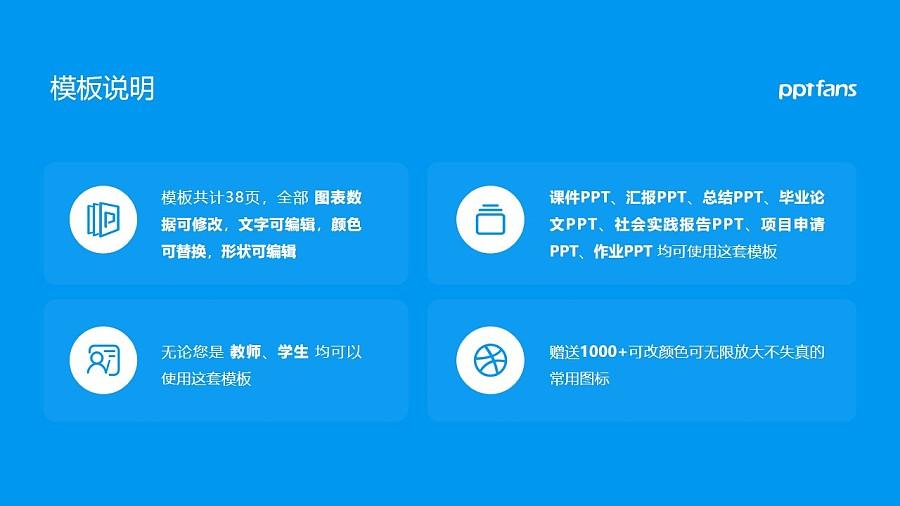 郑州轻工业学院PPT模板下载_幻灯片预览图2