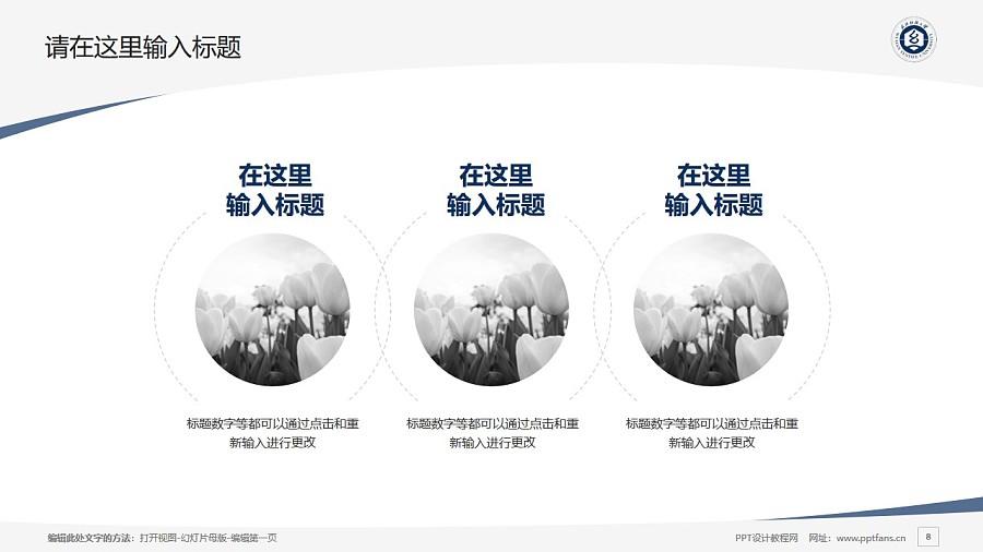 武汉纺织大学PPT模板下载_幻灯片预览图8