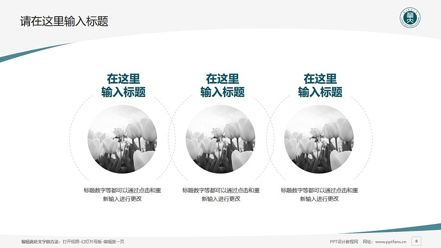 华中师范大学PPT模板下载_幻灯片预览图8