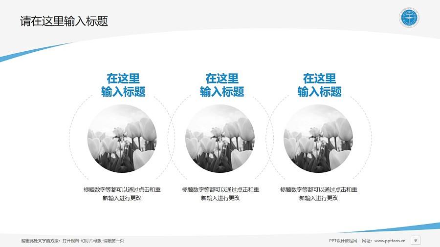 中国地质大学PPT模板下载_幻灯片预览图8