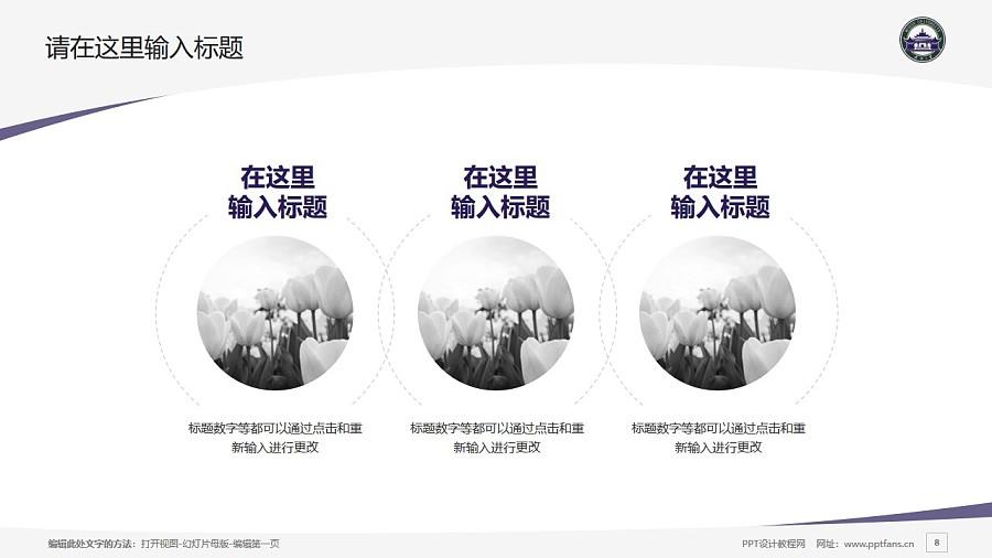 武汉大学PPT模板下载_幻灯片预览图8