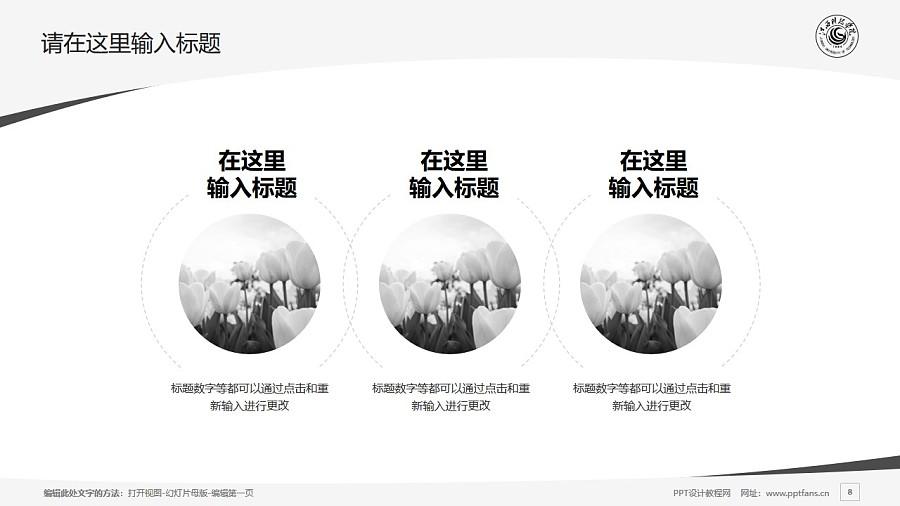 江西科技学院PPT模板下载_幻灯片预览图8