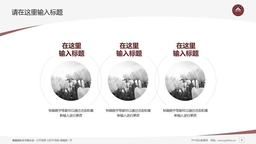 萍乡学院PPT模板下载_幻灯片预览图8