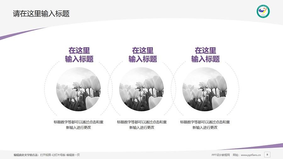 宜春学院PPT模板下载_幻灯片预览图8