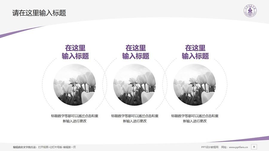 上饶师范学院PPT模板下载_幻灯片预览图8