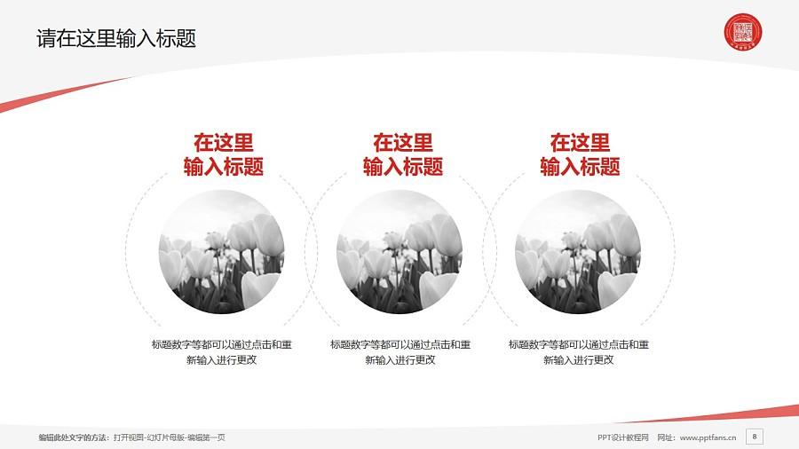 江西财经大学PPT模板下载_幻灯片预览图8