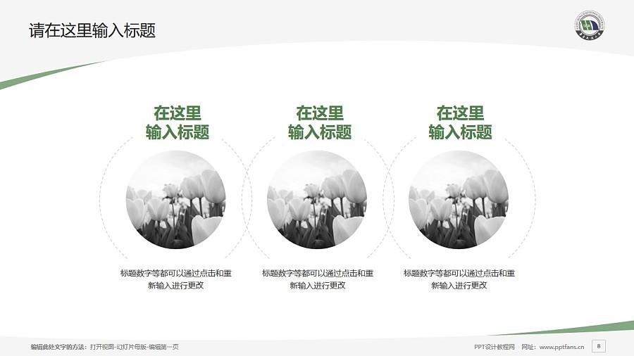 华东交通大学PPT模板下载_幻灯片预览图8