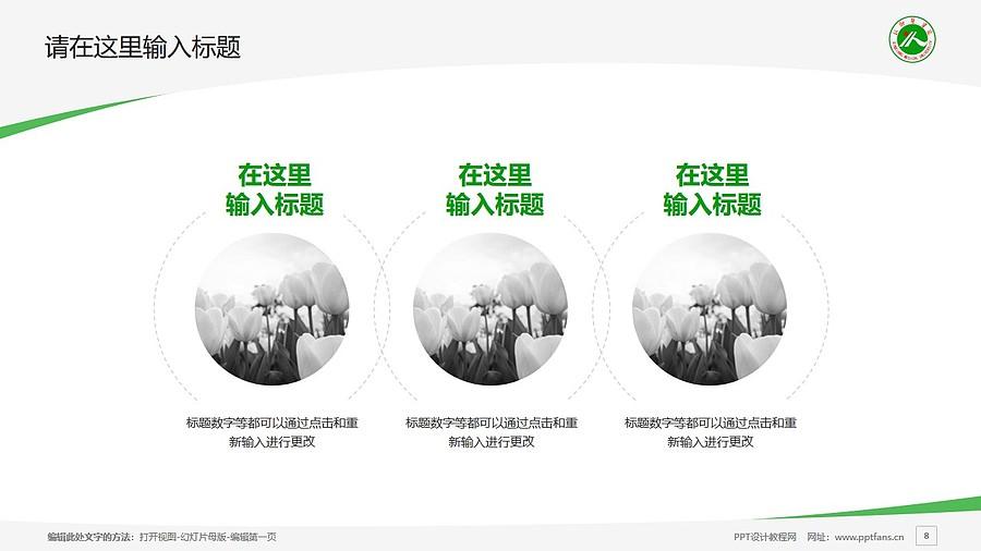 新乡医学院PPT模板下载_幻灯片预览图8
