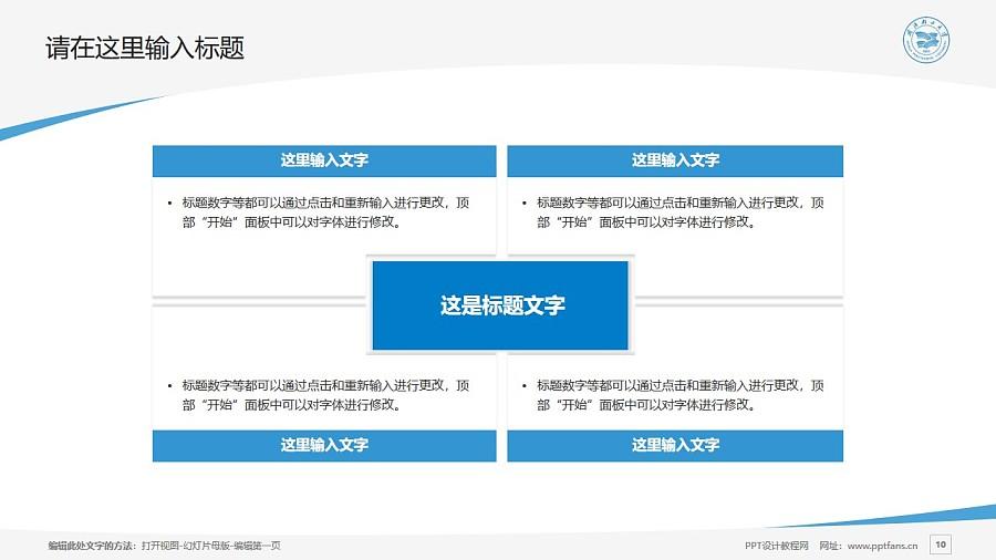 武汉轻工大学PPT模板下载_幻灯片预览图10