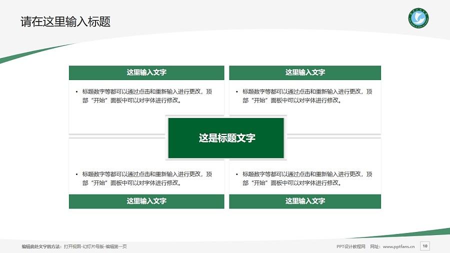武汉科技大学PPT模板下载_幻灯片预览图10