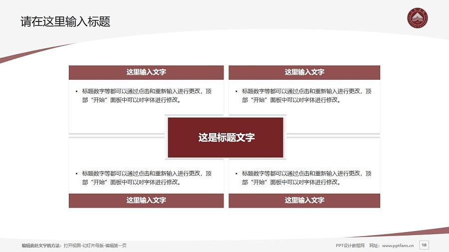 萍乡学院PPT模板下载_幻灯片预览图10
