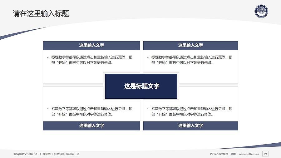 南昌大学PPT模板下载_幻灯片预览图10