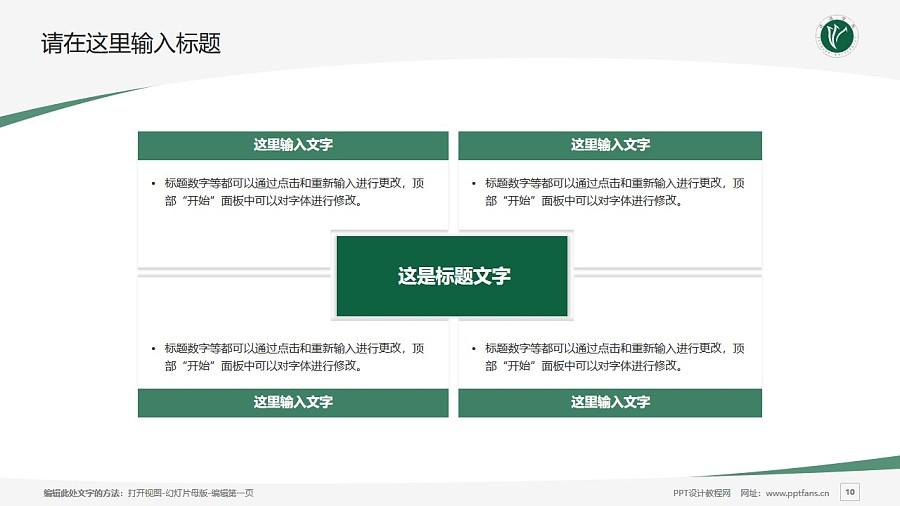 许昌学院PPT模板下载_幻灯片预览图10