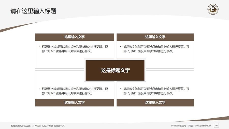 河南中医学院PPT模板下载_幻灯片预览图10