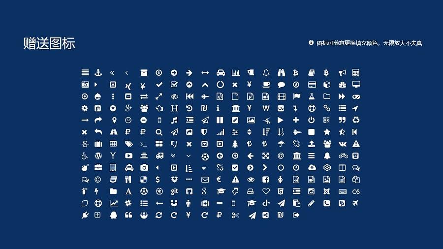 武汉纺织大学PPT模板下载_幻灯片预览图34
