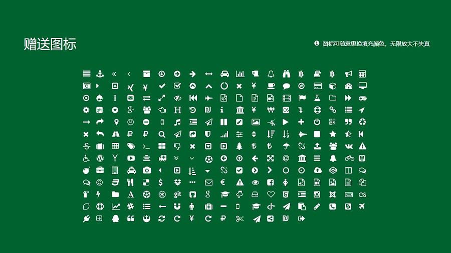 武汉科技大学PPT模板下载_幻灯片预览图34
