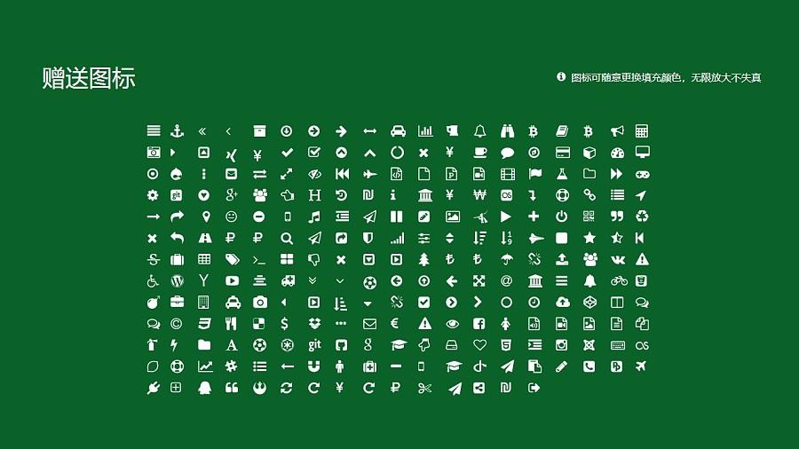 江西农业工程职业学院PPT模板下载_幻灯片预览图34