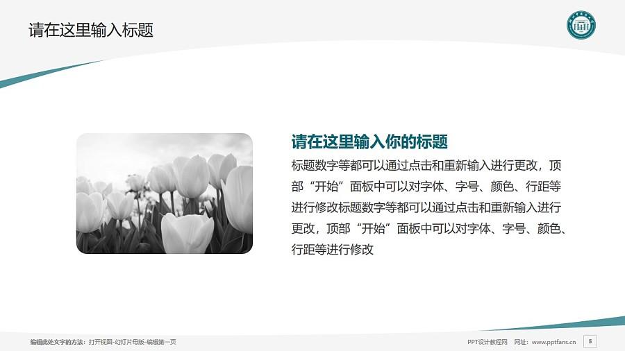 湖北中医药大学PPT模板下载_幻灯片预览图5