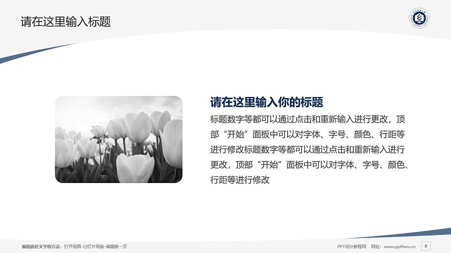 武汉纺织大学PPT模板下载_幻灯片预览图5