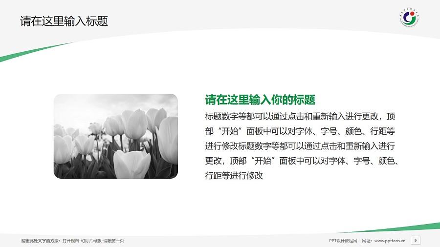 济源职业技术学院PPT模板下载_幻灯片预览图5