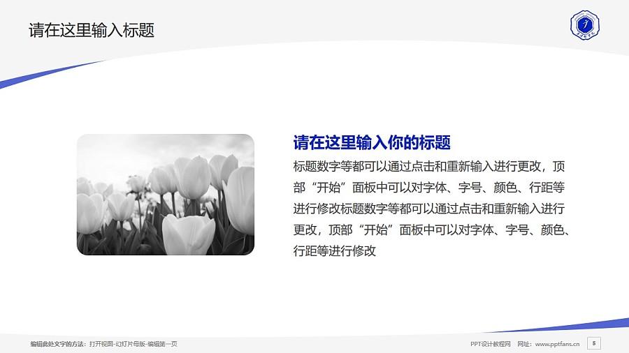 景德镇学院PPT模板下载_幻灯片预览图5