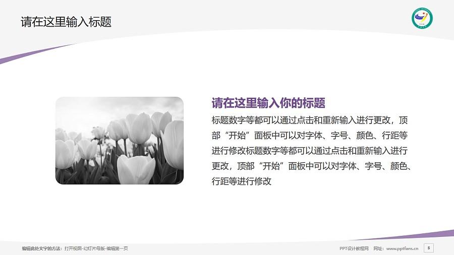 宜春学院PPT模板下载_幻灯片预览图5